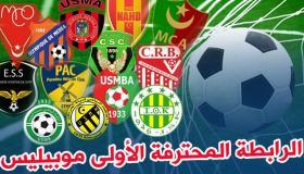 جدول ترتيب هدافى الدورى الجزائرى 2018/2019 بتاريخ اليوم #Tareekh