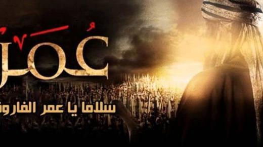 قصة عمر بن الخطاب
