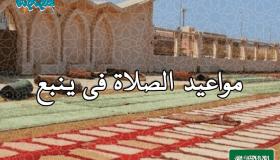 مواقيت الصلاة فى ينبع، السعودية اليوم #2Tareekh