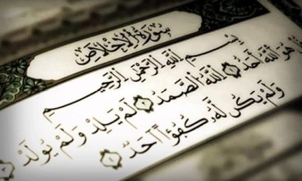 ماهي السورة التي تعدل ثُلث القرآن؟