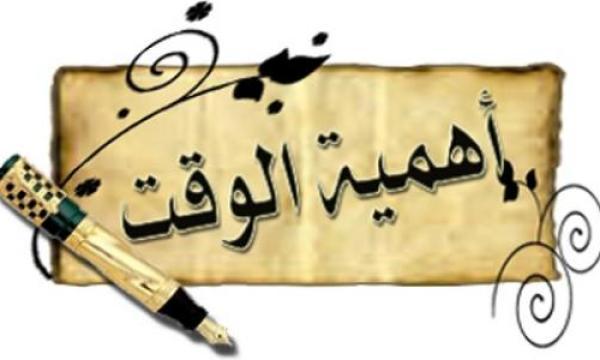 أهمية الوقت في الإسلام – من القرآن والسنة