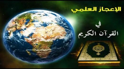 معجزات القرآن الكريم- الإعجاز العلمي للقران الكريم