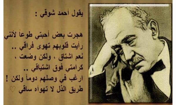 أشهر قصائد أحمد شوقي