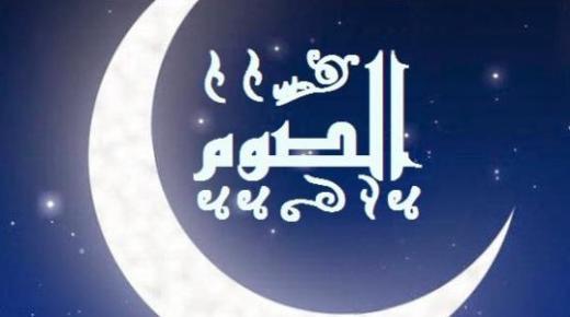 قواعد صيام شهر رمضان
