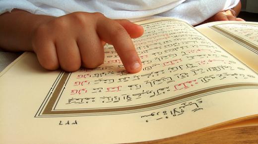 الفوائد الصحية لتلاوة القرآن الكريم