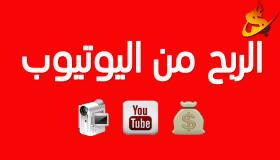 شروط الربح من اليوتيوب