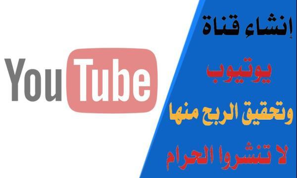 ضبط قناتك على يوتيوب لزيادة المشاهدات