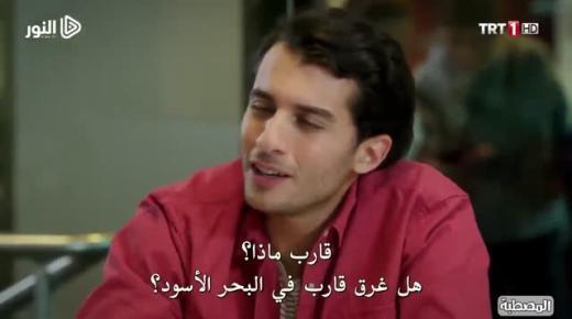 مسلسل عائلة أصلان الحلقة 4 الرابعة مترجمة