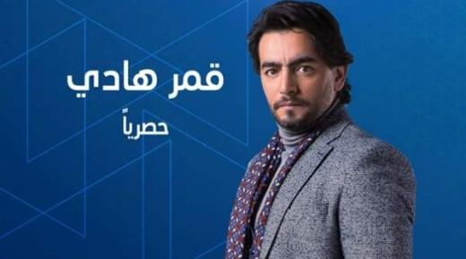 مسلسل قمر هادي (2019) كامل – جميع الحلقات