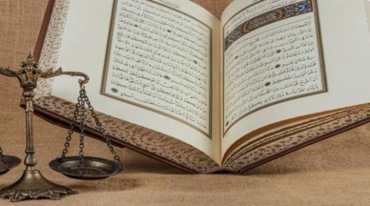 ما هو العدل في الإسلام ؟