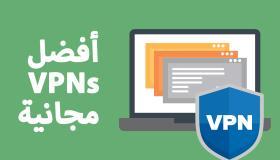 أفضل VPN مجاني للفايرفوكس