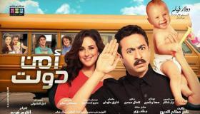 فيلم أمن دولت (2011) HD