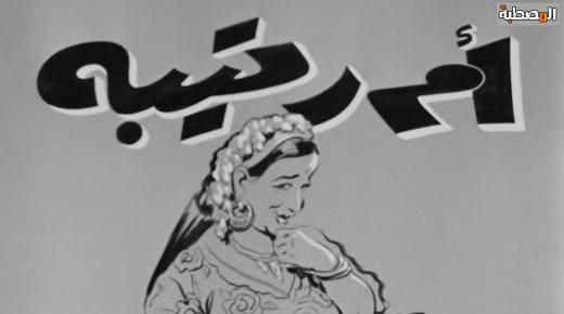 فيلم أم رتيبة (1959) HD
