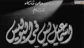 فيلم إسماعيل يس في البوليس (1956) HD