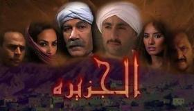 فيلم الجزيرة 1 (2007) HD