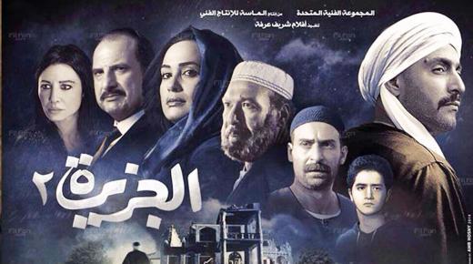 فيلم الجزيرة 2 (2014) HD