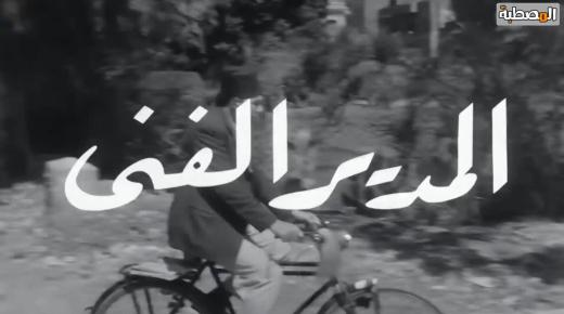 فيلم المدير الفنى (1965) HD
