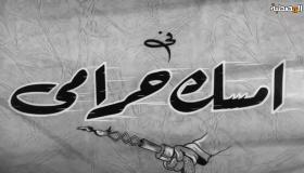 فيلم امسك حرامي (1958) HD