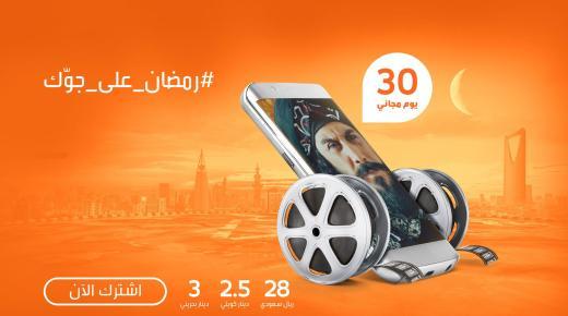 تحميل تطبيق Jawwy TV