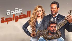 فيلم عقدة الخواجة (2018) HD