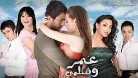 فيلم عمر وسلمى 1 (2007) HD