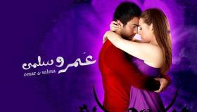 فيلم عمر وسلمى 2 (2009) HD