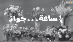 فيلم نص ساعة جواز (1969) HD