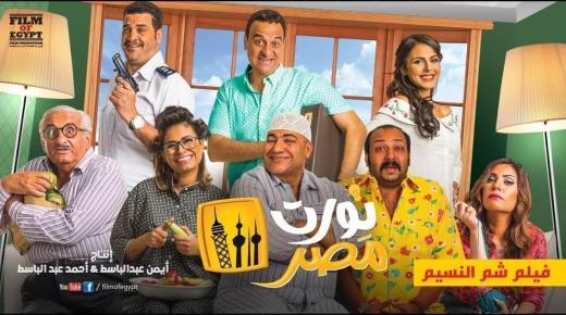 فيلم نورت مصر (2018) HD