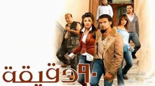 فيلم 90 دقيقة (2006) HD