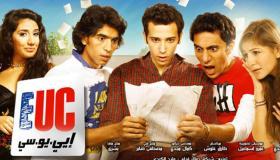 فيلم إي.يو.سي EUC (2011) HD