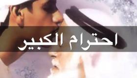 احترام الكبير خلق إسلامي