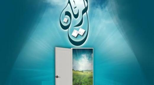 ما هو باب الريان ؟