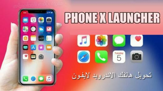 تحويل هواتف أندرويد إلى واجهة iPhone