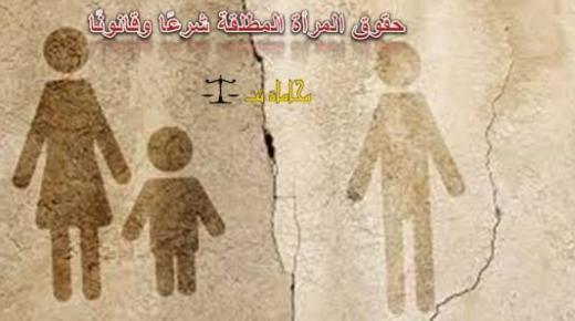 حقوق الزوجة الثانية