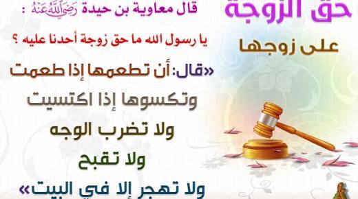ما حقوق الزوجة على زوجها ؟