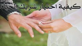 كيف يتم اختيار الزوج ؟