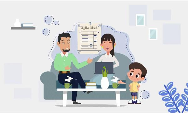 مفهوم ميزانية الأسرة