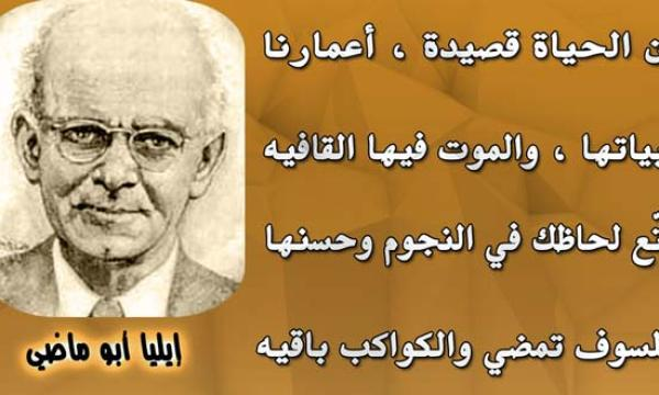 مختارات من شعر إيليا أبو ماضي