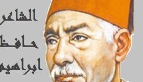 الشاعر المصري حافظ إبراهيم