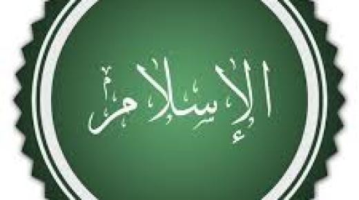 طريقة الدخول إلى الإسلام