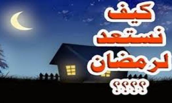 كيف نستعد لقدوم رمضان؟