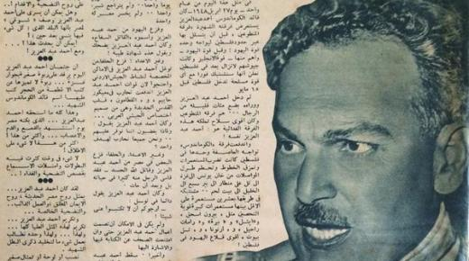 البطل أحمد عبد العزيز وحرب فلسطين