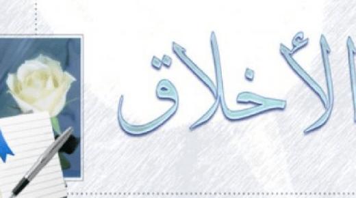 الأخلاق في الحكم والأمثال الشعبية المصرية