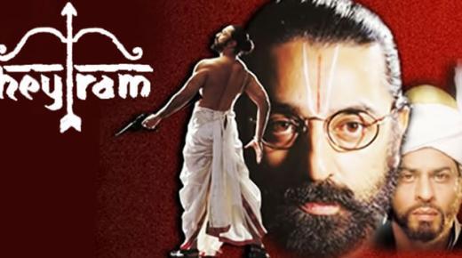 فيلم Hey Ram (2000) مترجم