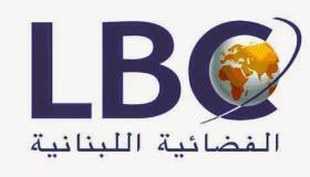 تردد قناة LBC Sat أل بي سي اللبنانية 2020 على النايل سات