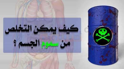 كيفية التخلص من السموم الموجودة في جسم الإنسان