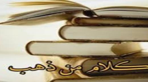 حكم عن الضمير وشرح معانيها