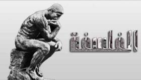 ما هي الفلسفة؟