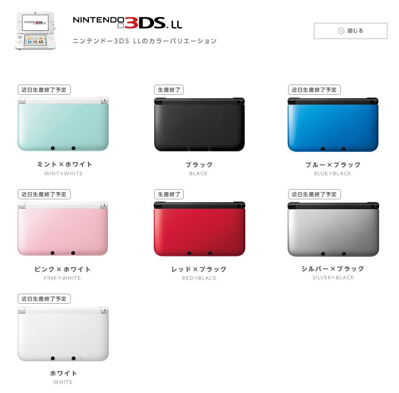 Nintendo to stop production of Nintendo 3DS XL model in