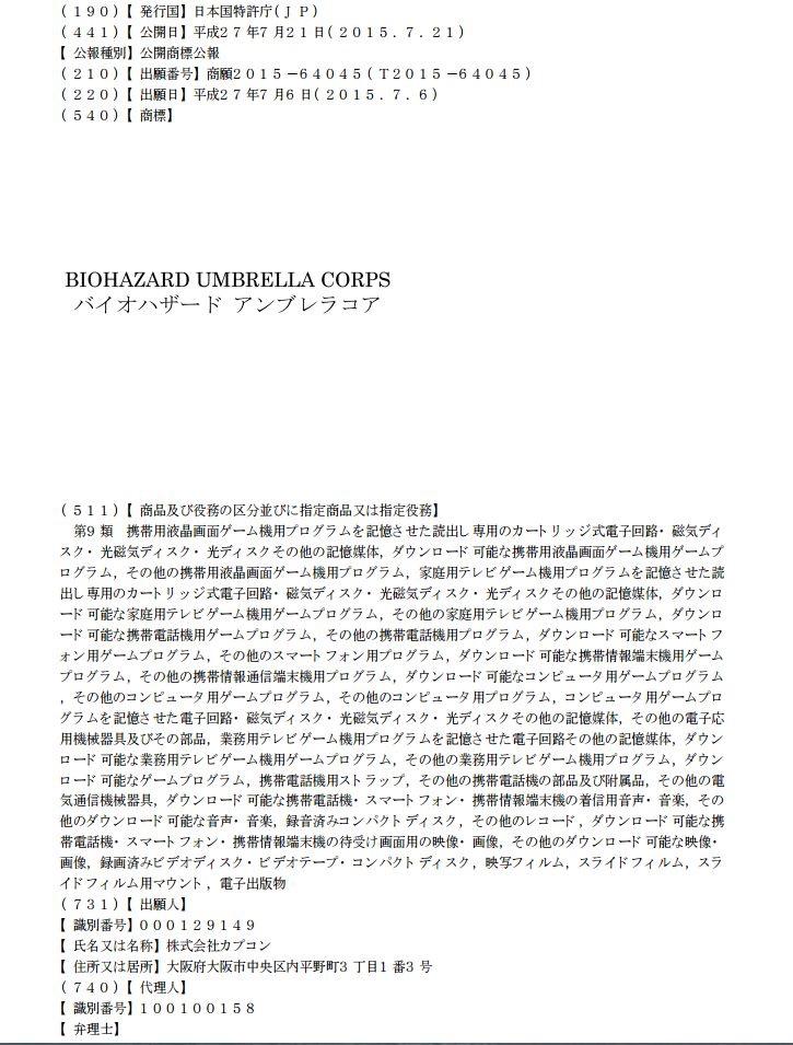 Capcom registers Biohazard: Umbrella Corps trademark in Japan